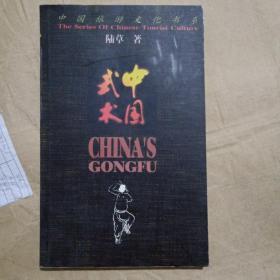 正版实拍:)中国武术