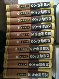 汉语辞书大全,十册
