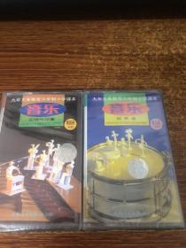 六年制小学音乐课本 磁带(第四、五册合售)