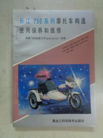 长江750系列摩托车构造使用保养和维修