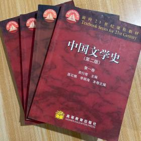 中国文学史 (第二版 一至四卷合售)