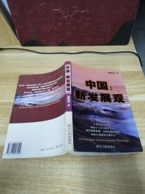 《中国:新发现观》n3