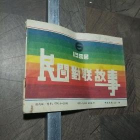 民间对联故事 1988年第6期