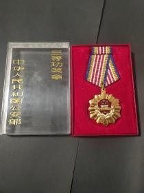 中华人民共和国公安部 三等功 奖章 外盒85成 章95成