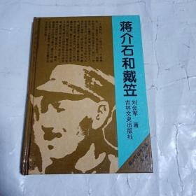 蒋介石和戴笠195B