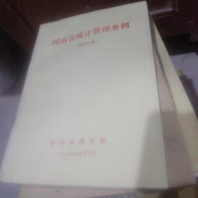 河南省统计管理条例【资料汇编】