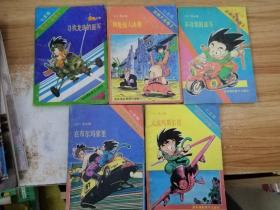 七龙珠 舞林大会卷 1-5 合售
