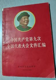中国共产党第九次 全国代表大会文件汇编。