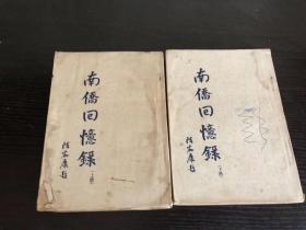 民国原版罕见《 南侨回忆录 》上、下册 竖繁 陈嘉庚著
