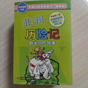 中国科普名家名作 数学故事专辑-非洲历险记(典藏版)