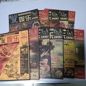 网络游戏秘笈娱乐2007年3A.4B.5A.6A.7A.7B.8A.9B.10A.12A.12B共十一本合售