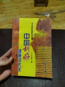 中国刮痧健康法大全
