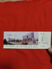 站台票,以图片为准