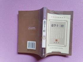 道学十三经:导读本.