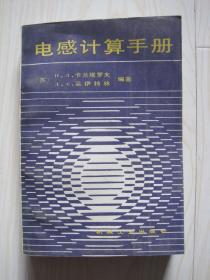 电感计算手册