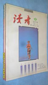 读者合订本(1987年1-6期,7-12期)