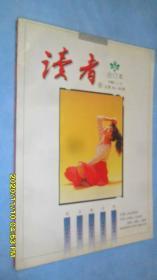 读者合订本(1986年1-6期)