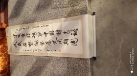 """名人字画;书法""""纪念中华人民共和国成立六十周年""""卷轴装裱{地方名人常志武}"""