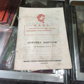 1968年文革文件  带头像  心怀忠字读宝书  永远忠于毛主席
