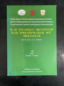 """第三届""""农药与环境安全""""国际学术研讨会暨第七届植物化学保护和全球法规一体化国际研讨会论文集"""