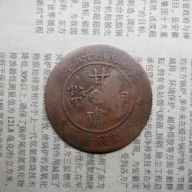 甘肃铜币 一百文4