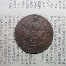 甘肃铜币一百文