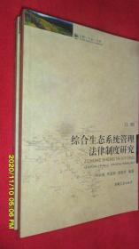 综合生态系统管理法律制度研究(上下)
