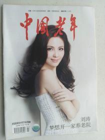 中国老年 2020年1月 下半月版