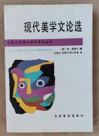 《现代美学文论选》外国文艺理论研究资料丛书