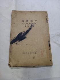 《百病通论》民国版  上海中医书局出版