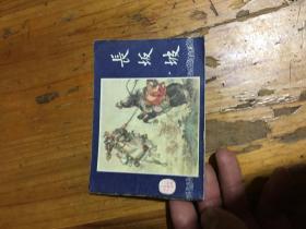 连环画 长坂坡  双79年版