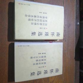 南怀瑾选集(第七、九卷)