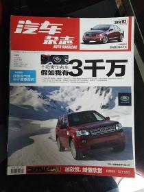 汽车杂志2014年第2期