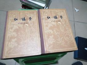 红楼梦(上下2册全) 1957年1版1印 大32开精装本