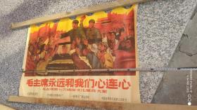 """电影海报一张;文革海报""""毛主席永远和我们心连心"""""""