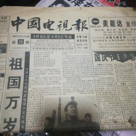 中国电视报1996年9月23第39期