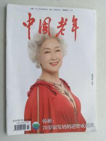 中国老年 202年2月 上半月版