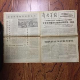 解放军报(1977年1月9日四版)纪念周总理逝世一周年