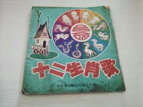 十二生肖歌(山东省出版总社烟台分社)