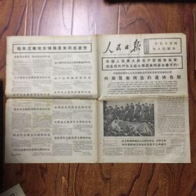 人民日报1976年1月12日(周总理逝世纪念)全八版