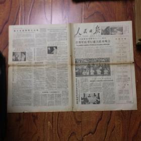 人民日报(5份不全的残报)建军五十一周年晚会、全国科学大会开幕、李鹏任总理等内容