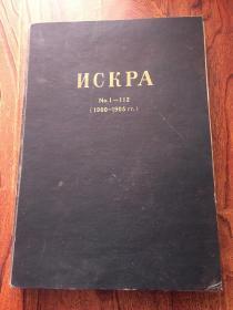 火星报(1900-1905,第1-112期,四开硬精装影印本,1959年12月影印550册)