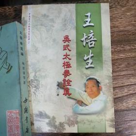王培生吴式太极拳诠真