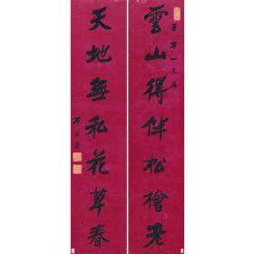 高清复制名家字画  清 左宗棠 对联  38X168cmX2