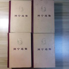 列宁选集(1-4册全)