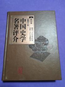 中国史学名著评介(第四卷)【此书籍未阅 封面皮层有托皮 见上图】