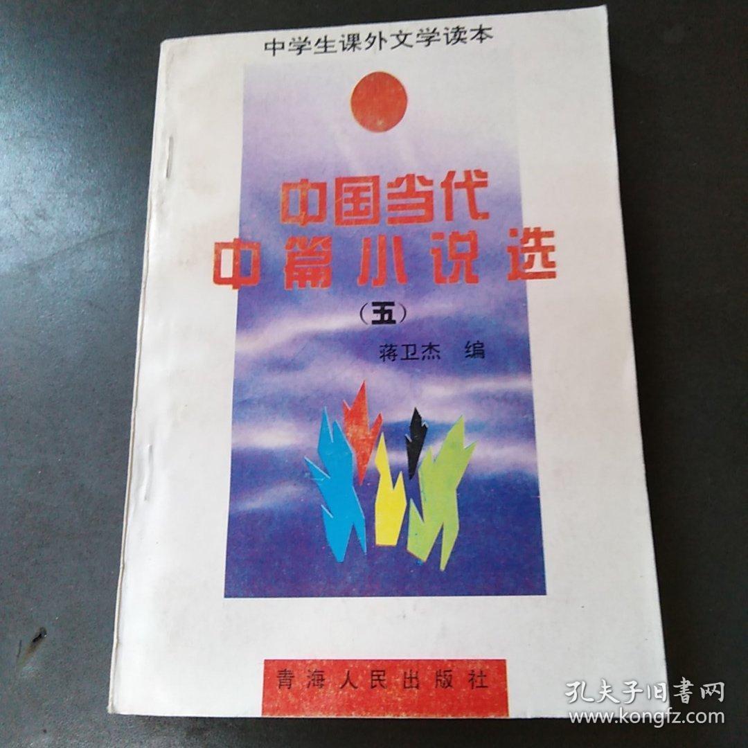 中国当代中篇小说选五