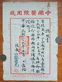 民国时期中国医院服务证明书