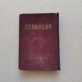 北京市街巷名称册