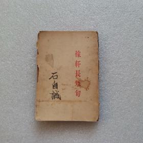 稼轩长短句(民国22年辛社重印)带签名